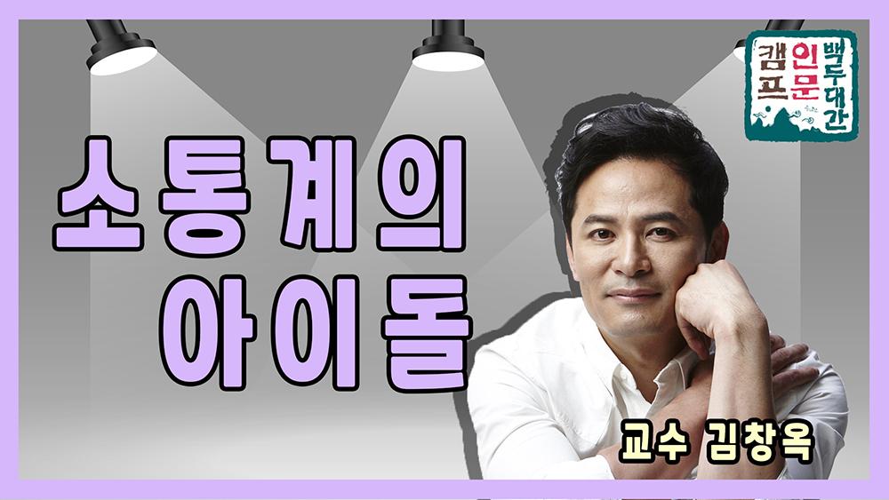 백두대간 인문캠프 - 교수 김창옥