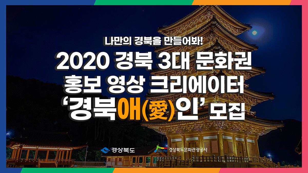 경북문화관광공사 크리에이터 모집