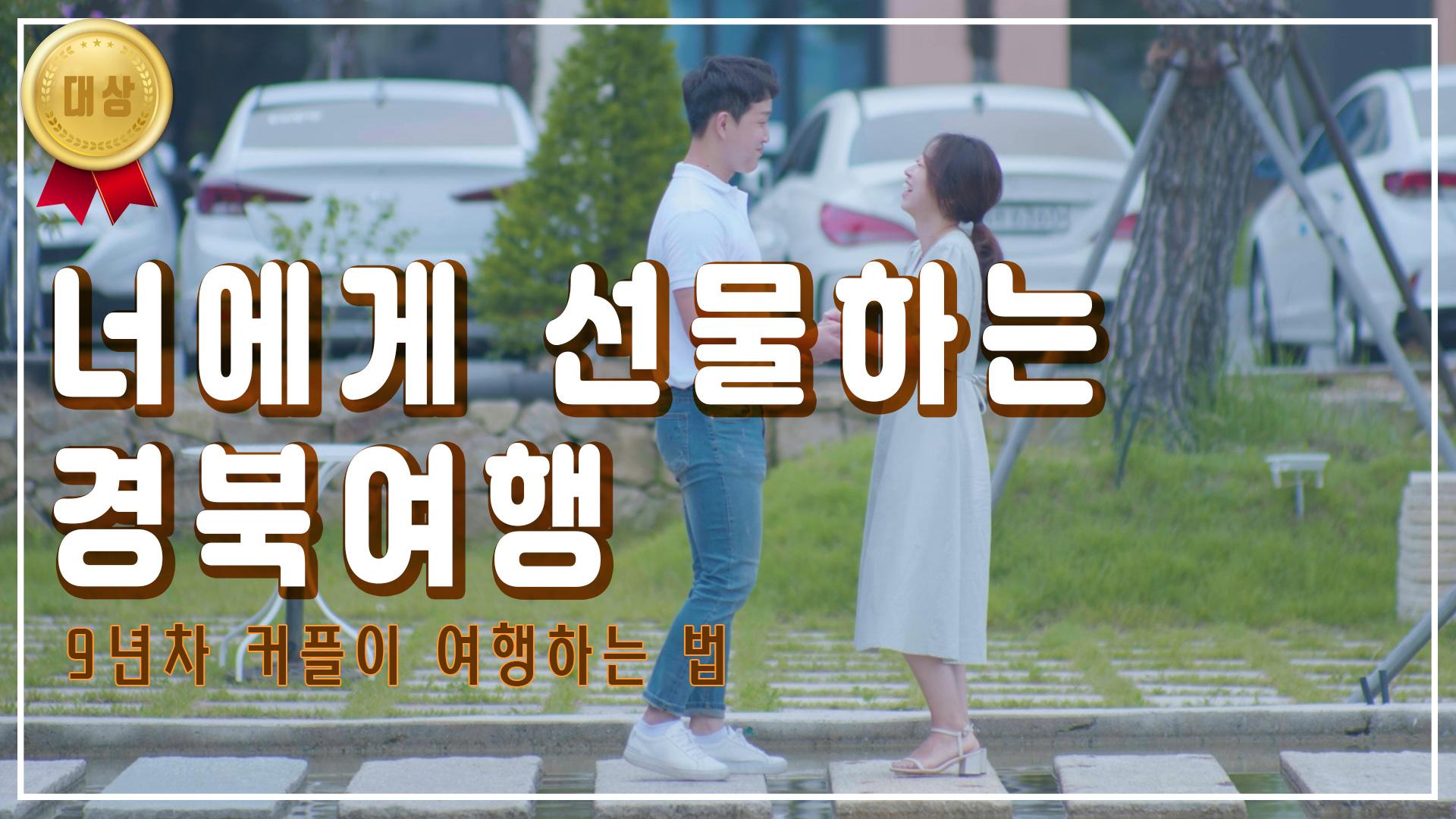 너에게 선물하는 경북여행 FILM